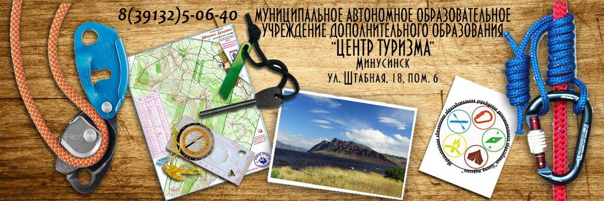 Центр туризма г. Минусинск